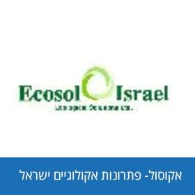 אקוסול - תפרונות אקולוגיים ישראל